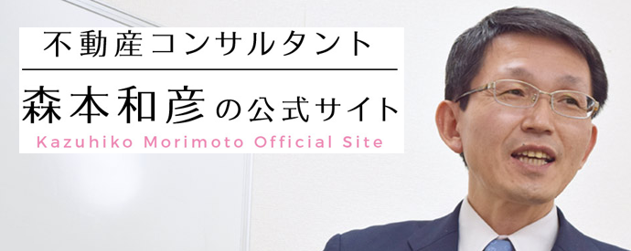 不動産コンサルタント森本和彦の公式サイト