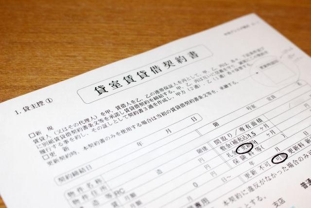 民法改正で大きく変わる賃貸借契約書
