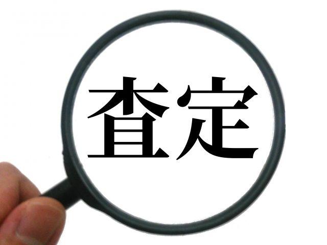 杉並区成田西売却査定