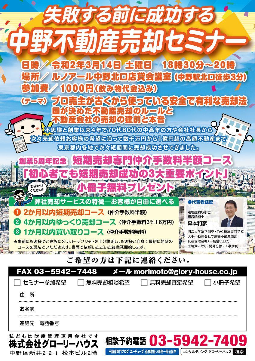 中野駅有料不動産売却セミナー
