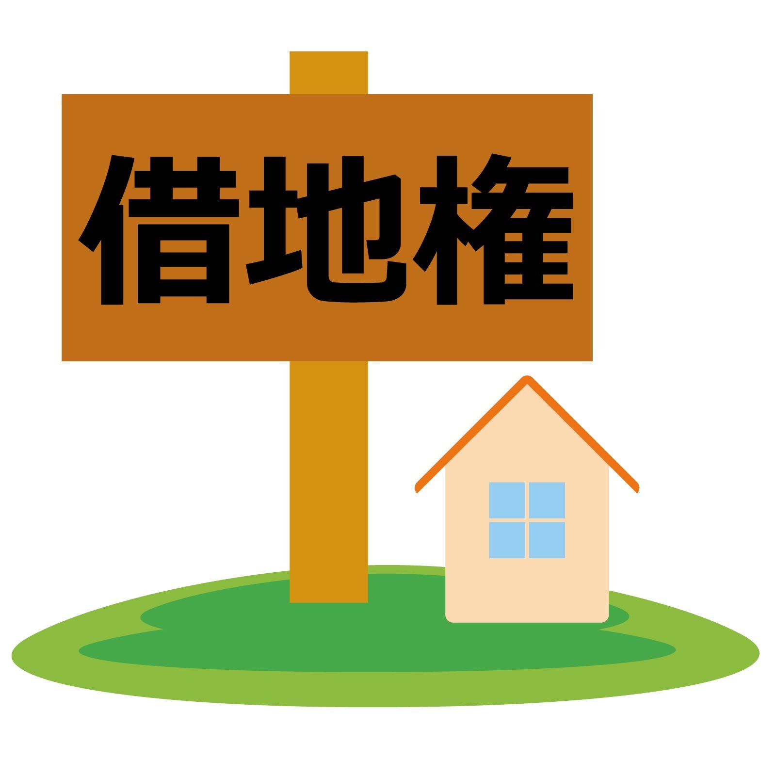 借地権売却の税金