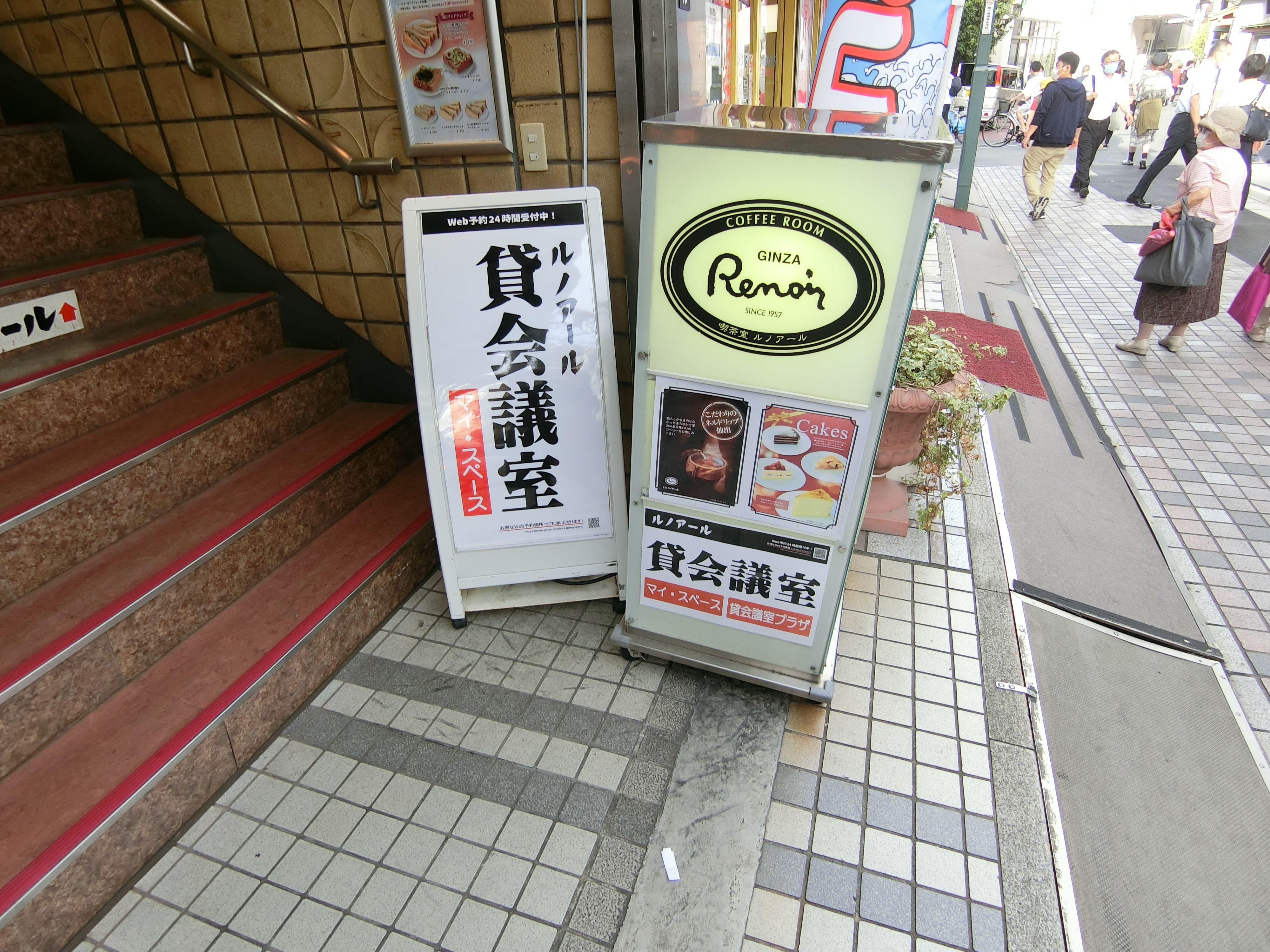 中野5丁目ルノアール中野北口店
