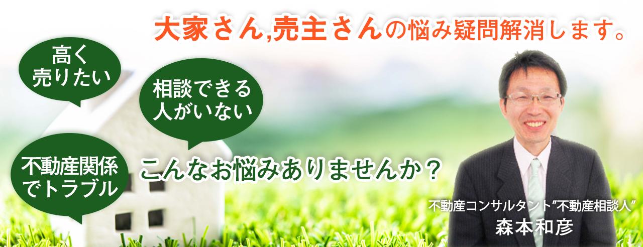 東京都内賃貸併用住宅の売却の成功ポイント 初心者のための売却教室