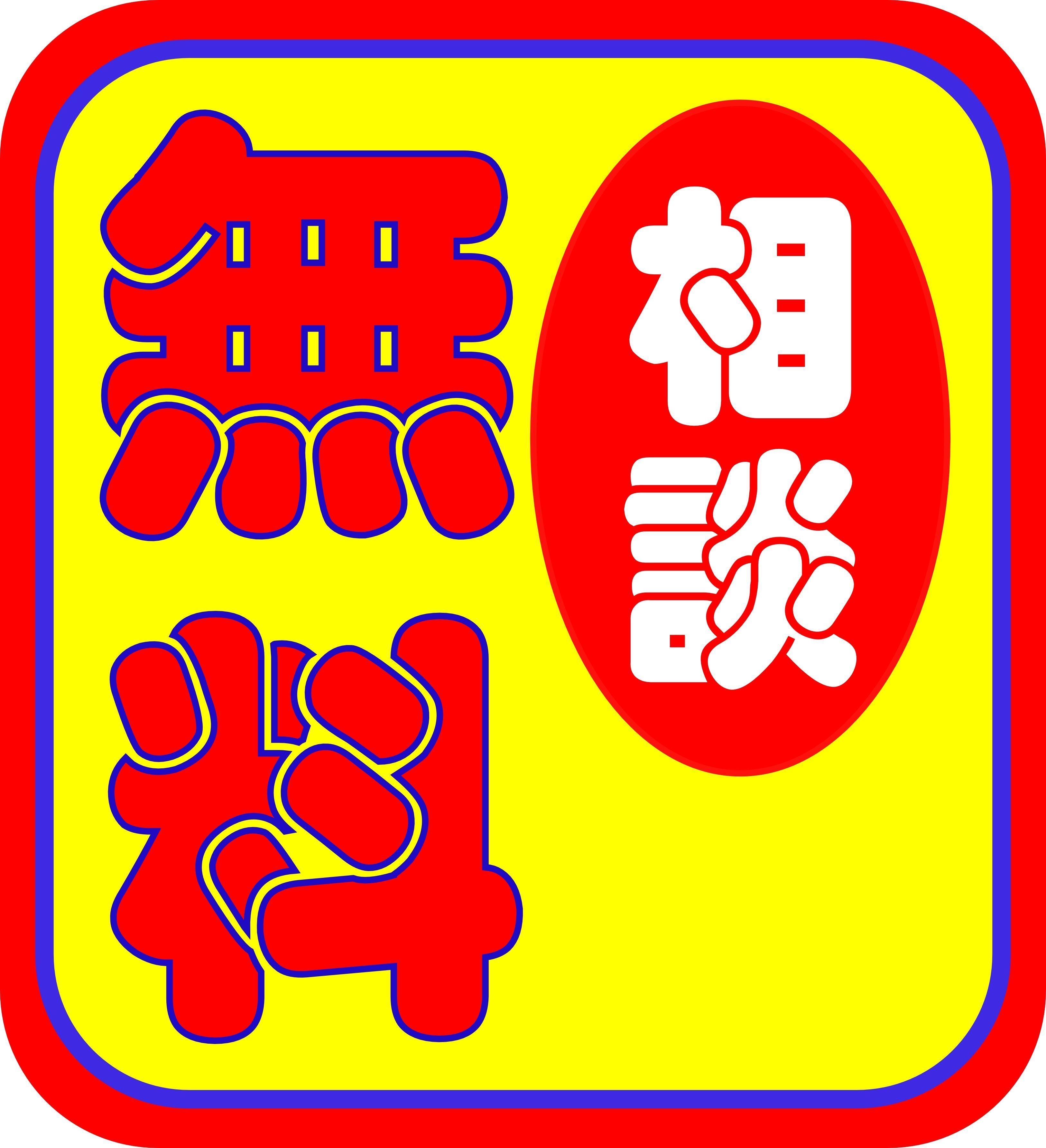 グローリーハウスでは東京都内の不動産売却無料相談