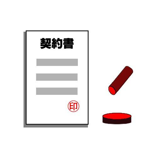 印鑑を押してよい不動産売買良い契約書と印鑑を押すとトラブルを招く悪い契約書の見分け方