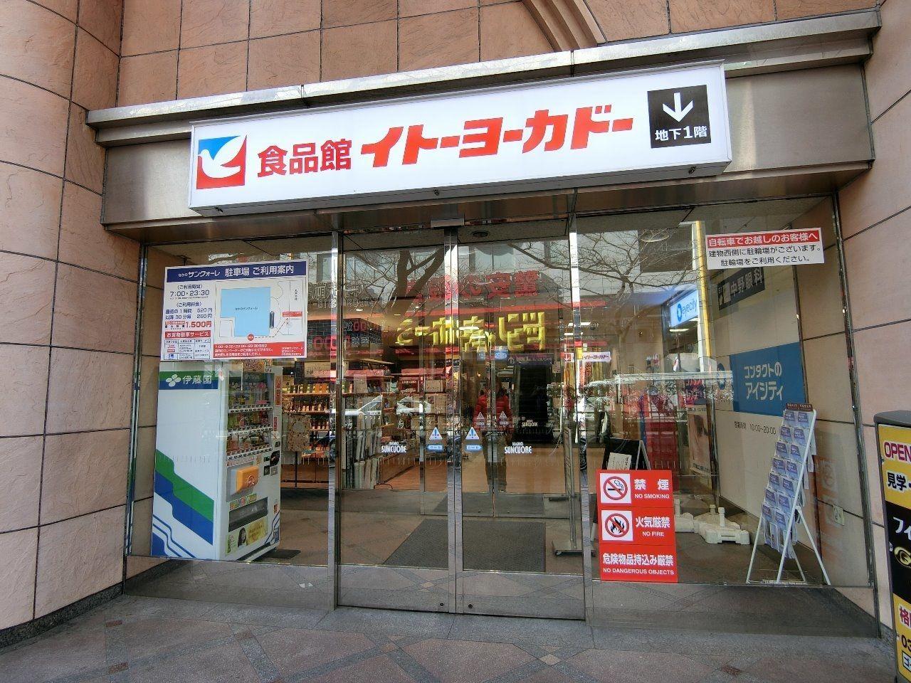 大型スーパーです。
