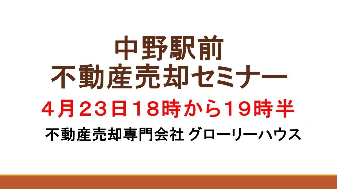 4月23日 中野駅前不動産売却セミナー開催