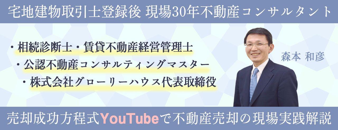 東京 中野駅近く 不動産コンサルタントの依頼無料相談 中立的有料相談