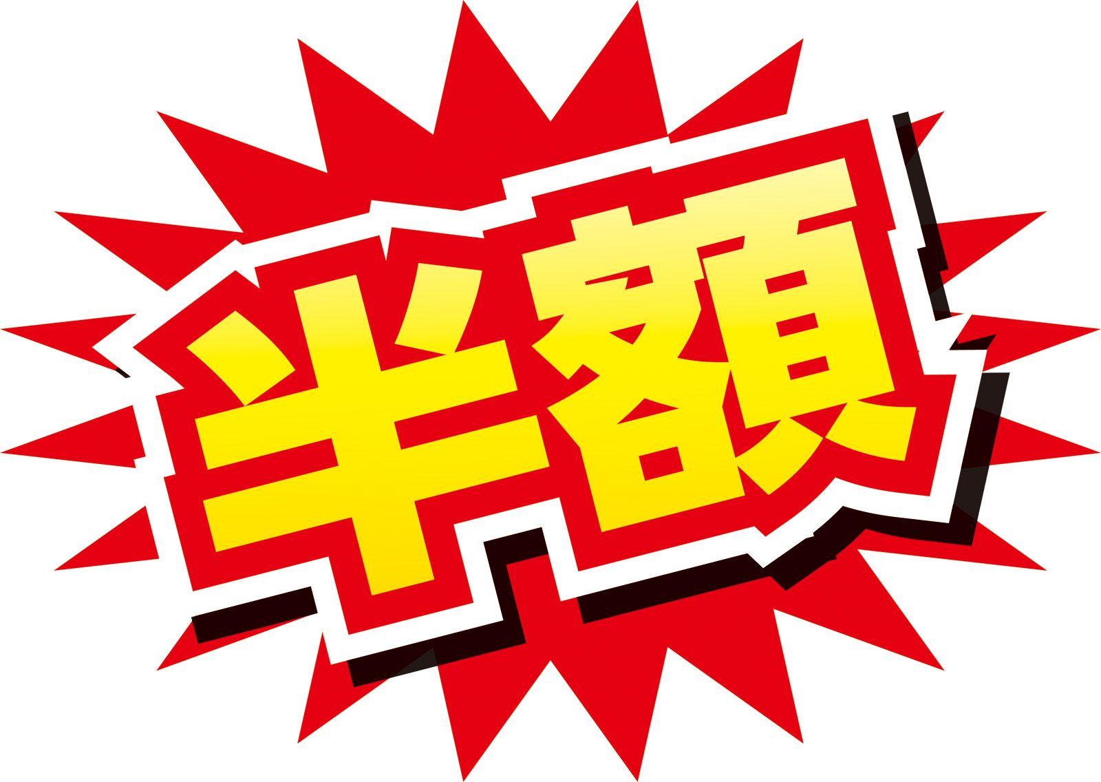 東京全域 安全で短期間で高く売るマンション売却 仲介手数料半額 中野グローリーハウス