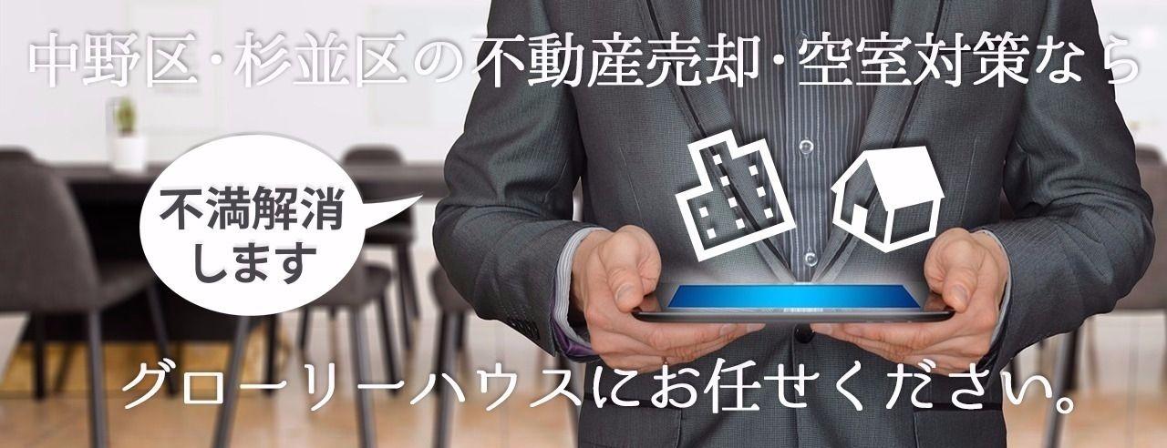 中野駅周辺資産管理 売却代行専門会社