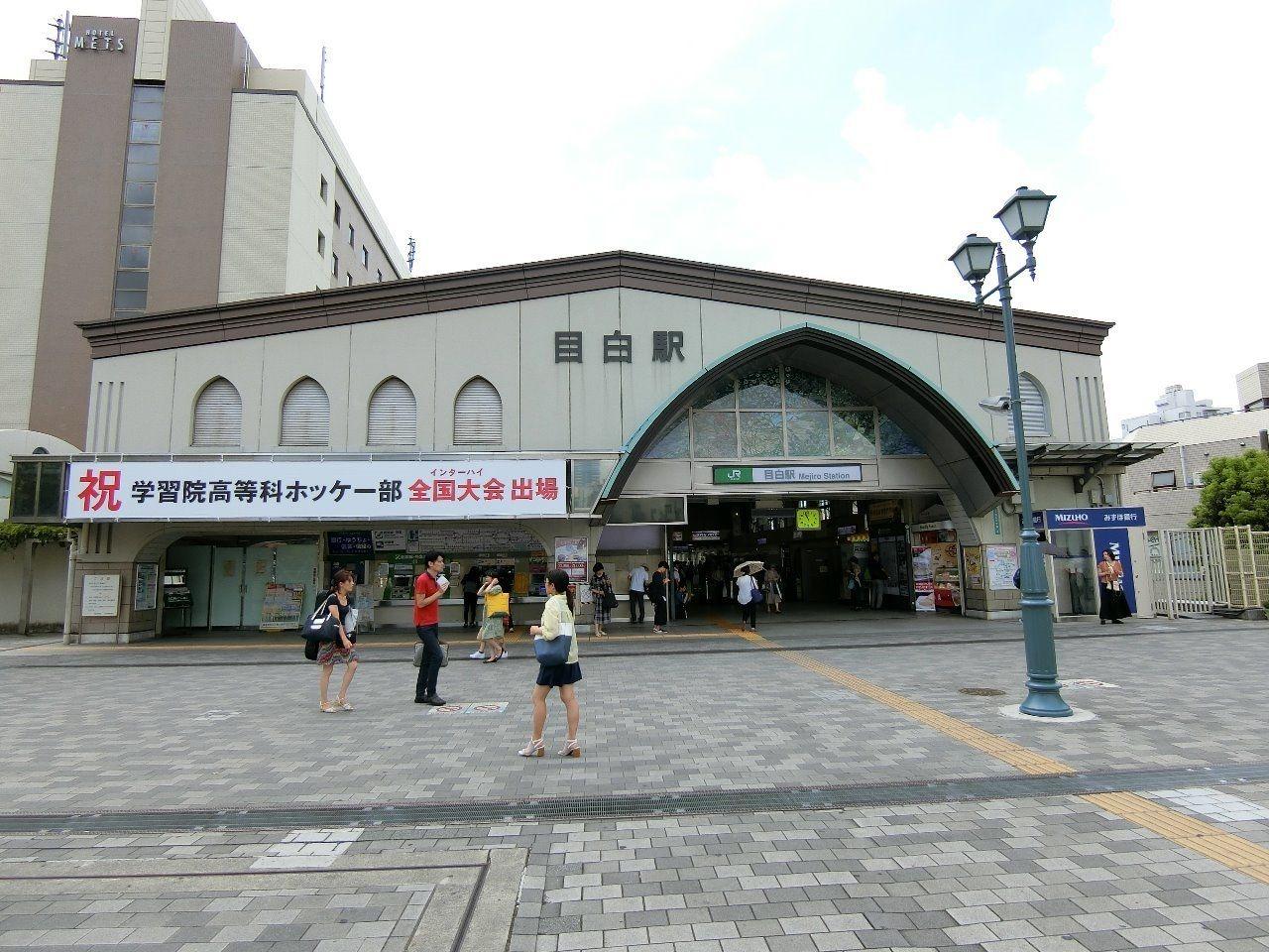 山の手船内でも 便利なだけでなく 落ち着いた文京地域の雰囲気の駅です。 近くには  天皇陛下をはじめ 皇族関係者が通った学習院があります。